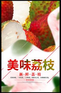 简约荔枝宣传海报设计