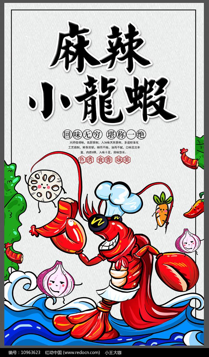 简约麻辣小龙虾宣传海报图片