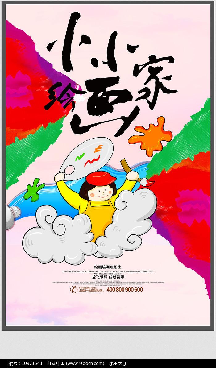简约美术班招生宣传海报图片