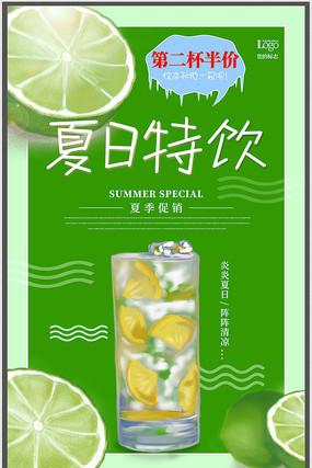 简约清新夏日冷饮海报