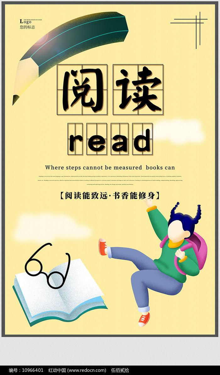 简约清新阅读宣传海报图片
