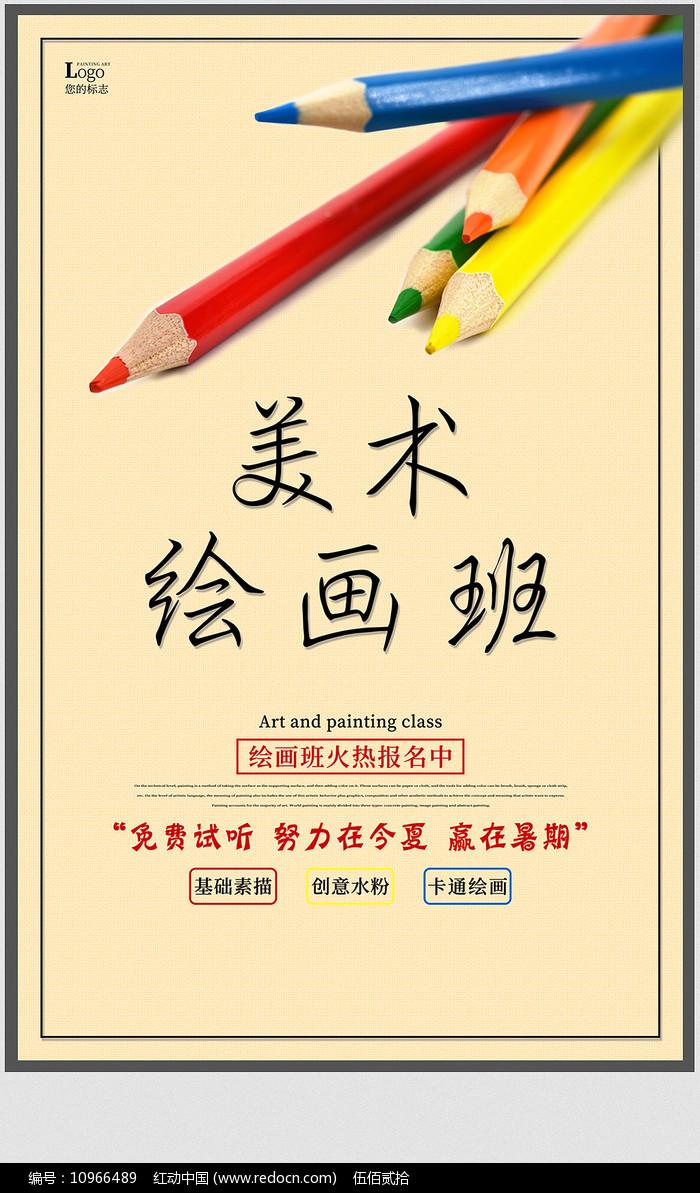 简约文艺美术绘画招生海报图片