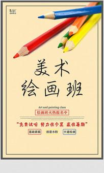 简约文艺美术绘画招生海报