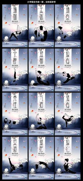 简约中国风瑜伽禅意宣传挂画
