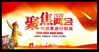 聚焦2020两会展板设计