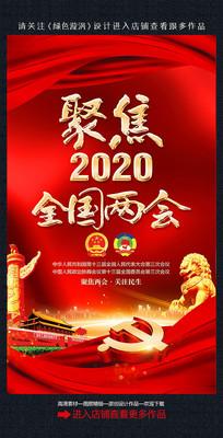 聚焦2020全国两会宣传海报