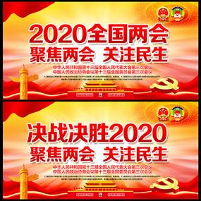 聚焦2020全国两会展板