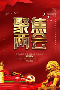 聚焦两会党建宣传海报