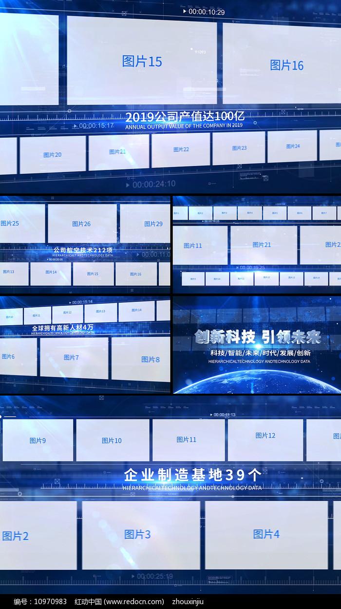 蓝色大气科技企业宣传多图展示片头AE模板图片