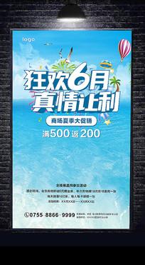 蓝色夏季促销海报设计