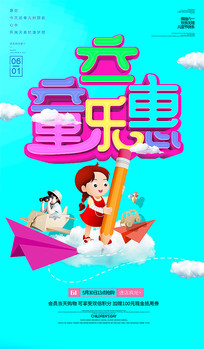 六一童乐惠61儿童节海报设计