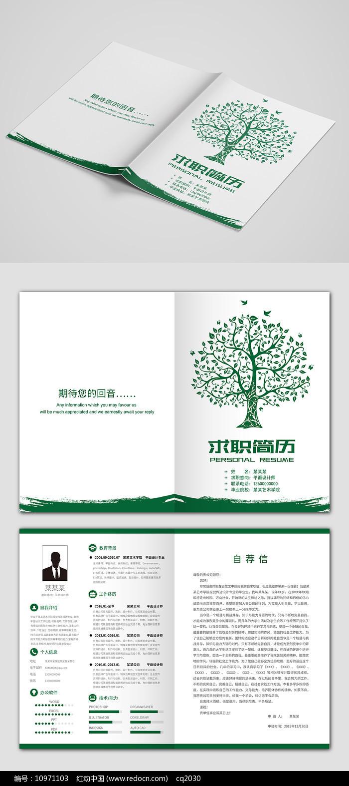绿色大树个人求职简历封面设计