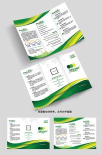绿色企业简介三折页模板