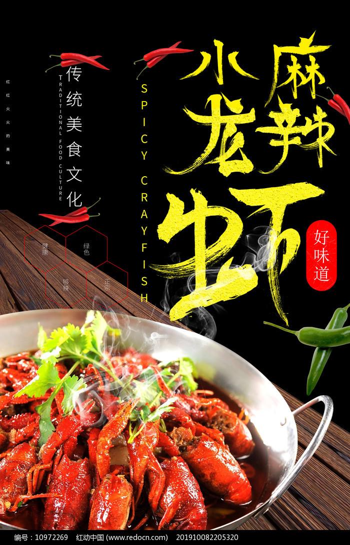 麻辣龙虾海报设计图片