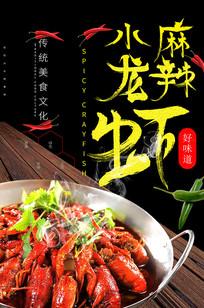 麻辣龙虾海报设计