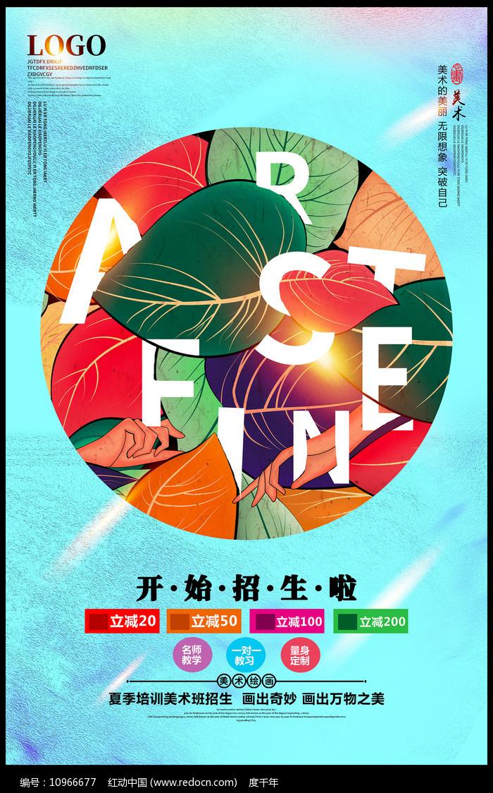 美术班宣传招生海报图片