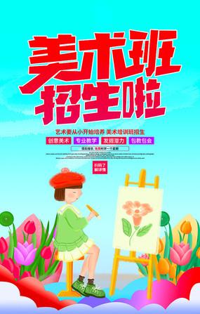 美术招生宣传海报设计PSD