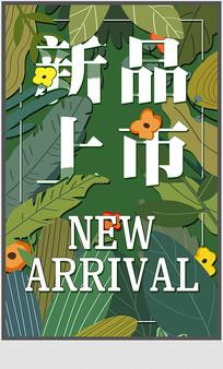 漂亮的新品上新海报