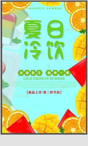 清新夏日酷饮宣传海报