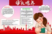 全国母乳喂养日手抄报设计