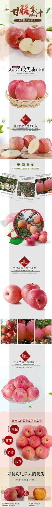 山西临猗苹果详情页