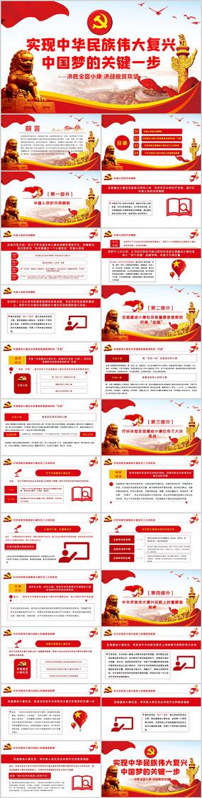 实现中华民族伟大复兴中国梦关键一步PPT