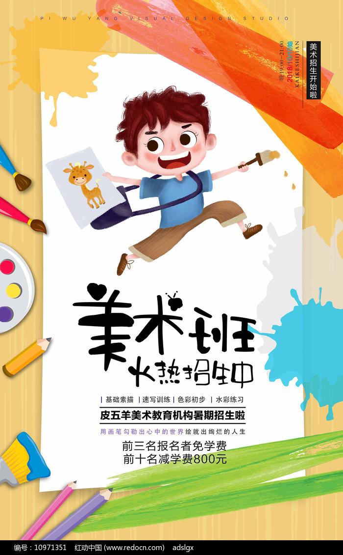 手绘美术班招生宣传海报图片