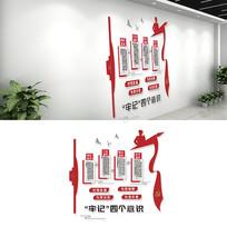 竖版四个意识党建文化墙
