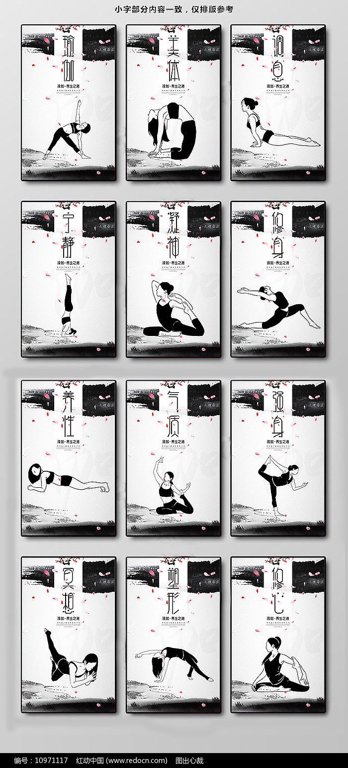水墨中国风禅意瑜珈挂画图片