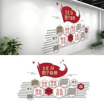 四个自信基层党员活动室党建文化墙