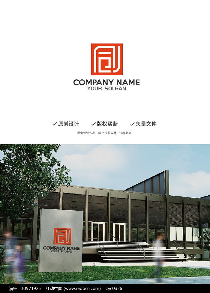 同创汉字创意结合印章造型设计企业标志图片