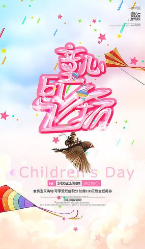 童心飞扬六一儿童节海报设计