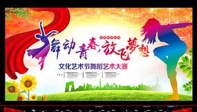 校园文化艺术节大赛晚会舞台背景板
