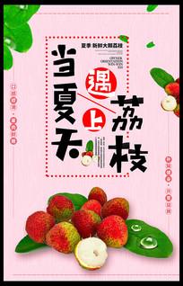 新鲜荔枝夏季水果海报设计