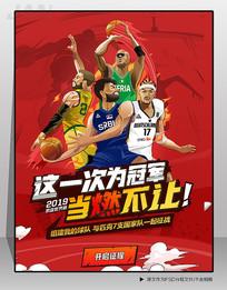 原创篮球大赛海报