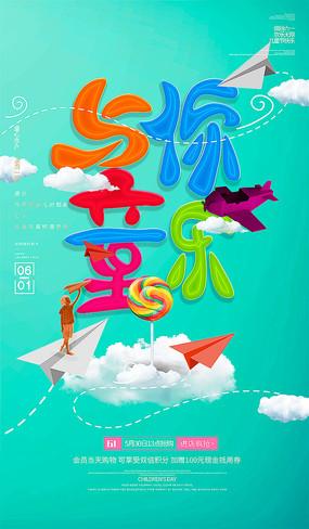 与你童乐六一儿童节海报设计