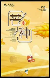 中国二十四节气之芒种海报