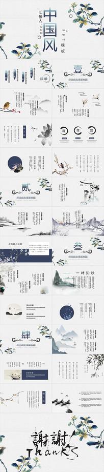 中国风古诗词PPT模板