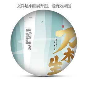 中国风手绘山水普洱茶棉纸生茶熟茶包装