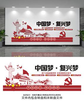 中国梦复习梦文化墙