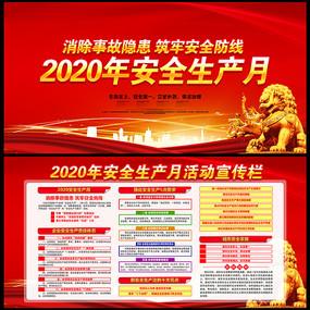 2020年安全生产月主题宣传栏