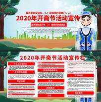 2020年开斋节宣传展板