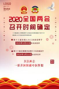 2020全国两会海报设计