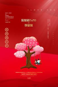 520表白日宣传海报