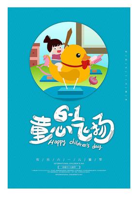 61童心飞扬宣传海报