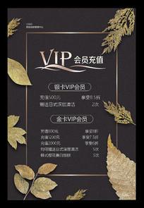 VIP会员充值活动海报