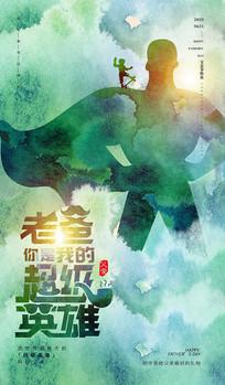 彩墨创意父亲节宣传海报设计