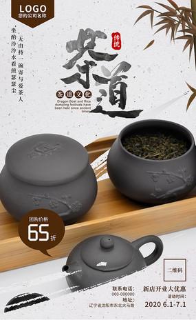 茶叶茶道简约海报