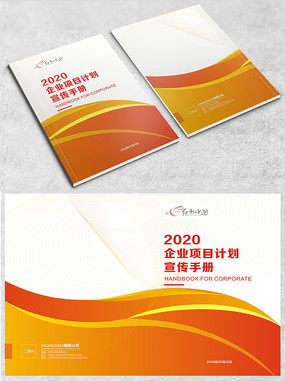 橙色画册封面设计