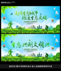 创建生态文明城市公益广告
